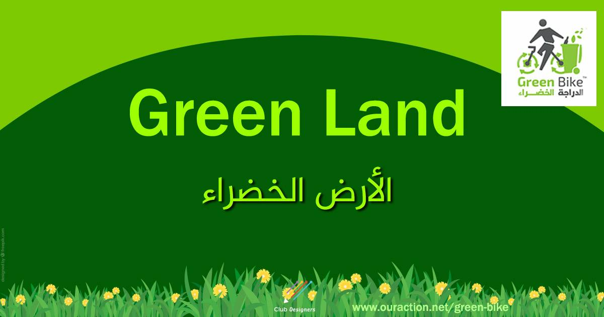 Green Land 01 - GREEN BIKE