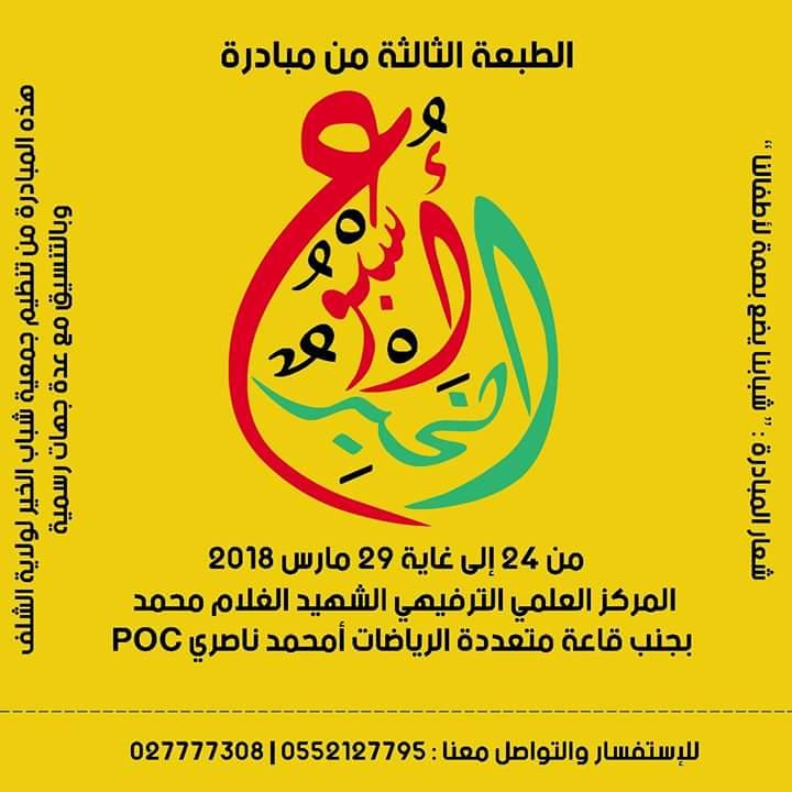 مبادرة أسبوع الخير الطبعة 3  - شباب الخير - ولاية الشلف