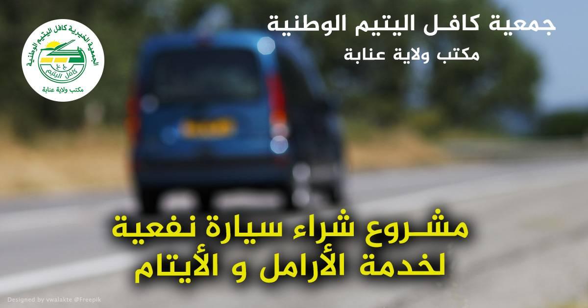 مشروع شراء سيارة نفعية للجمعية - كافل اليتيم الوطنية - مكتب ولاية عنابة