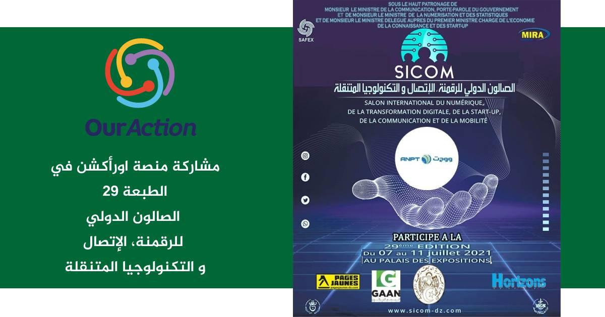 مشاركة منصة أورأكشن في الطبعة 29  SICOM - سفراء منصة أورأكشن