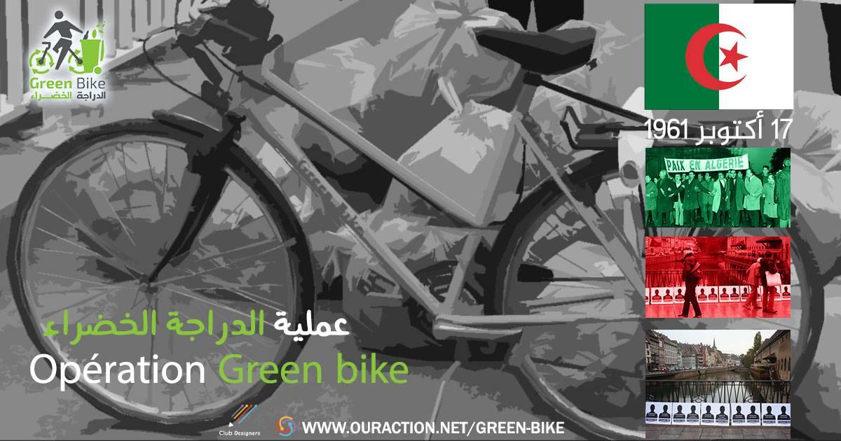 الدراجة الخضراء ذكرى 17 أكتوبر - GREEN BIKE