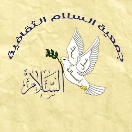 جمعية السلام الثقافية - بنورة