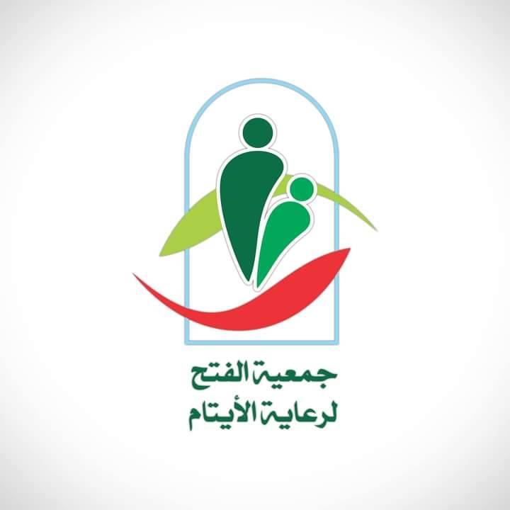 جمعية الفتح لرعاية الأيتام
