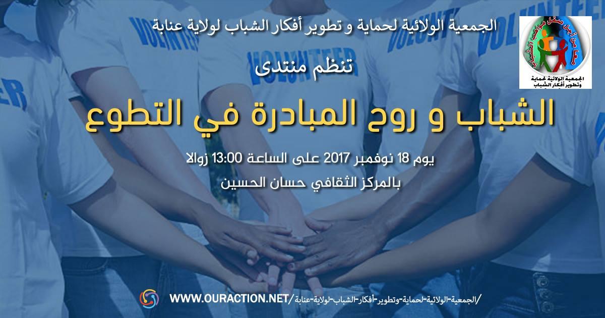 منتدى جيل الشباب (الشباب وروح المبادرة في التطوع) - الجمعية الولائية لحماية وتطوير أفكار الشباب لولاية عنابة