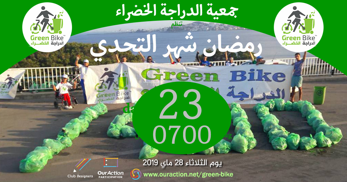 شهر التحدي رمضان 2019 - 23 - GREEN BIKE