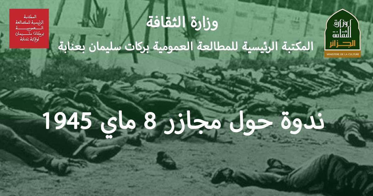 ندوة حول مجازر 8 ماي 1945 - المكتبة الرئيسية للمطالعة العمومية بركات سليمان