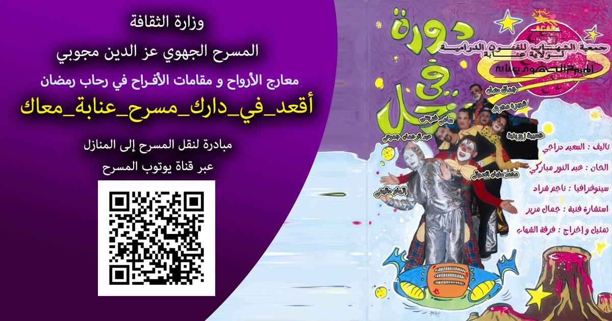 عرض مسرحية للاطفال دورة في زحل -الجزء الثاني على اليوتوب - المسرح الجهوي عز الدين مجوبي