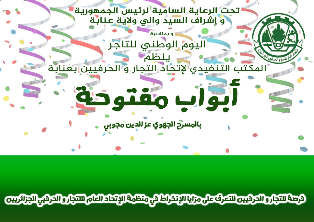 أبواب مفتوحة بمناسبة العيد الوطني للتاجر - الاتحاد العام للتجار والحرفيين الجزائريين - مكتب عنابة