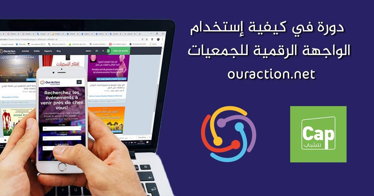 دورة في كيفية إستخدام الواجهة الرقمية للجمعيات - سفراء منصة أورأكشن