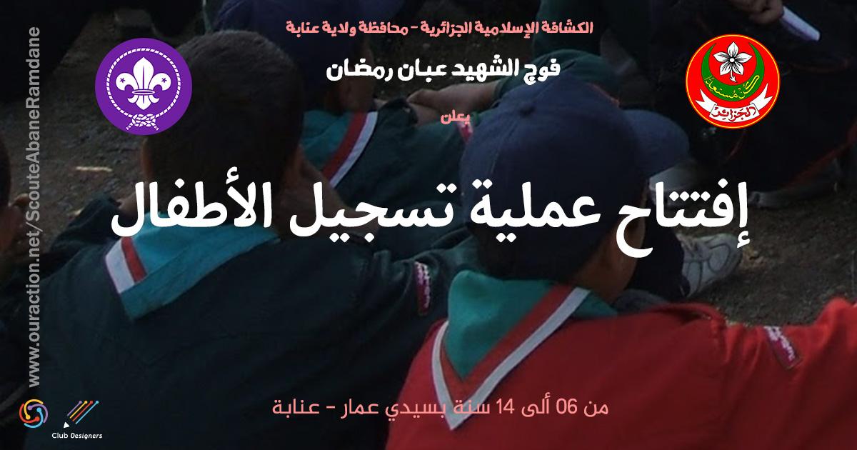 فتح التسجيل في فوج الكشافة للأطفال - الكشافة الإسلامية الجزائرية - فوج الشهيد عبان رمضان -