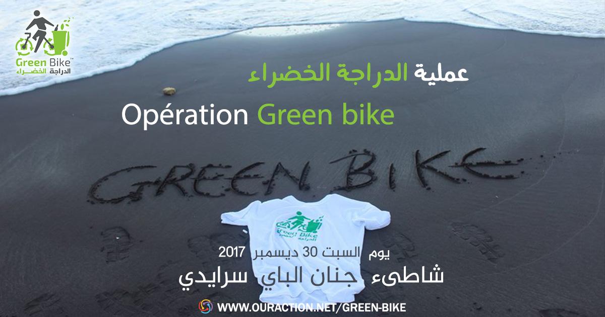 الدراجة الخضراء - شاطىء الباي - GREEN BIKE