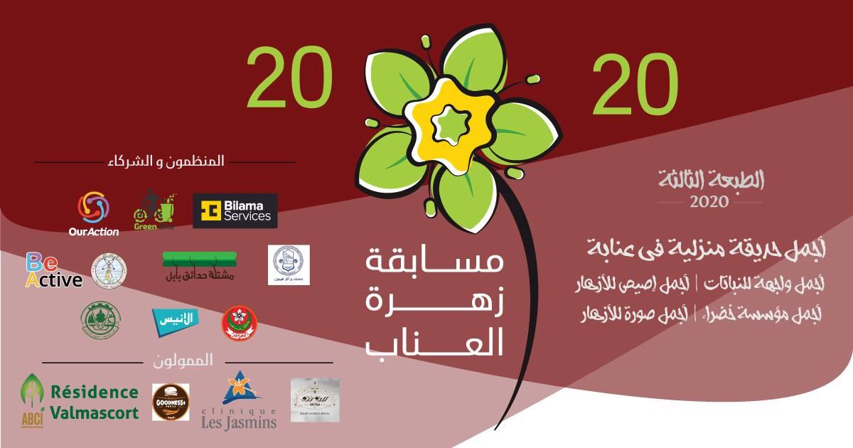 مسابقة زهرة العناب - الطبعة الثالثة - Bilama Services