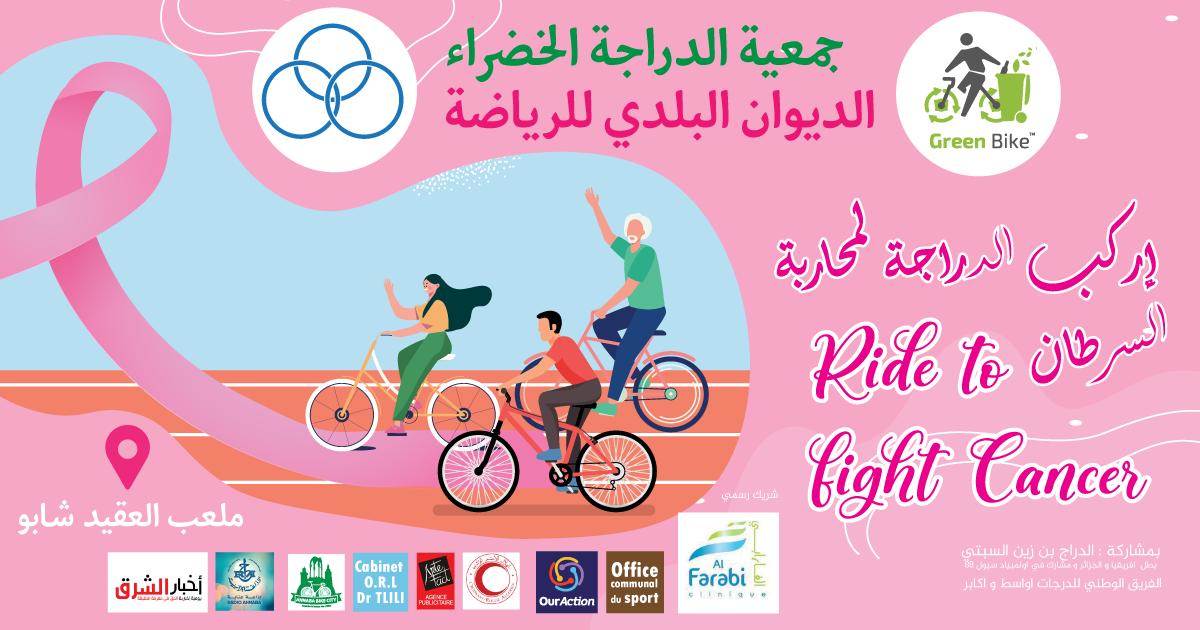 إركب الدراجة لمحاربة السرطان - GREEN BIKE