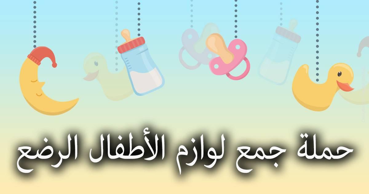 طلب حفاظات و حليب الأطفال - جمعية أم اليتيم لولاية البليدة