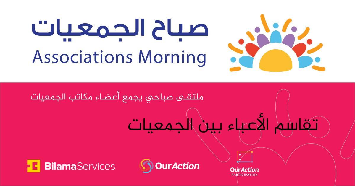 صباح الجمعيات عنابة 05 :  تقاسم الأعباء بين الجمعيات - Bilama Services
