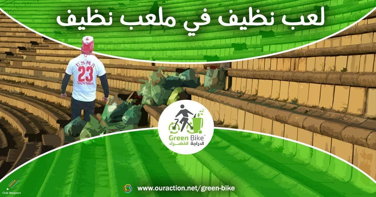 لعب نظيف في ملعب نظيف - العقيد شابو 2021 - GREEN BIKE