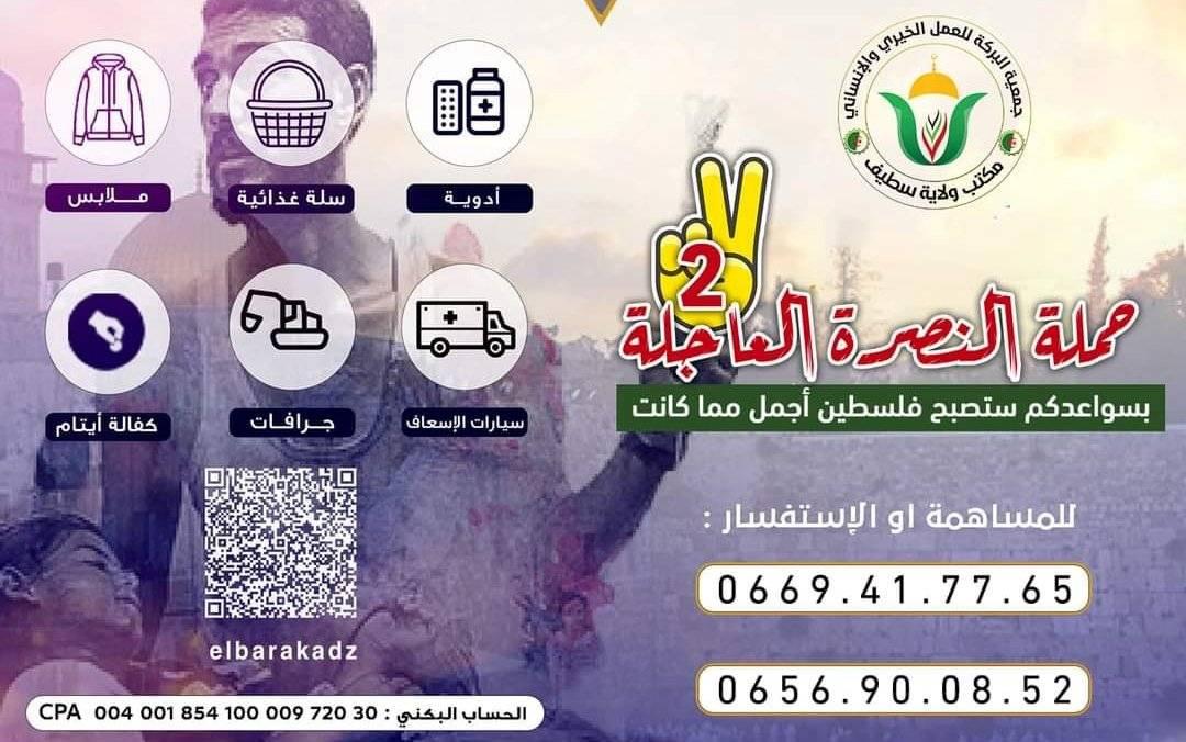 حملة النصرة 2 - جمعية البركة للعمل الخيري والإنساني، سطيف