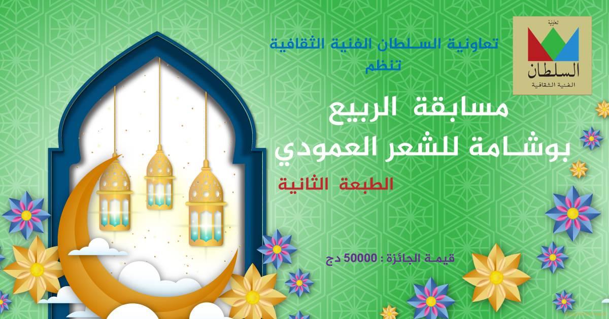 مسابقة الربيع بوشامة للشعر العمودي الطبعة الثانية -  تعاونية السلطان الفنية الثقافية