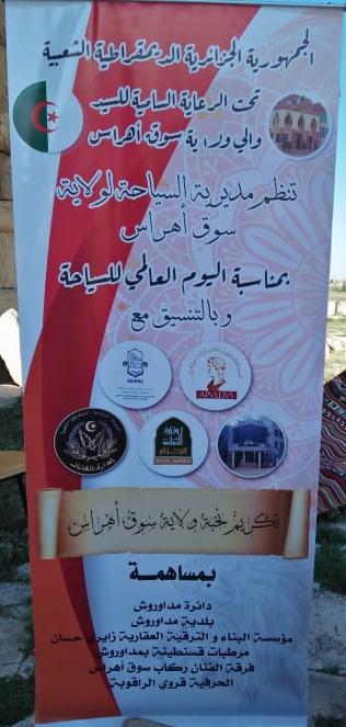 تكريم نخبة من ولاية سوق أهراس - الجمعية الثقافية أبوليوس للأثار و التراث لولاية سوق أهراس