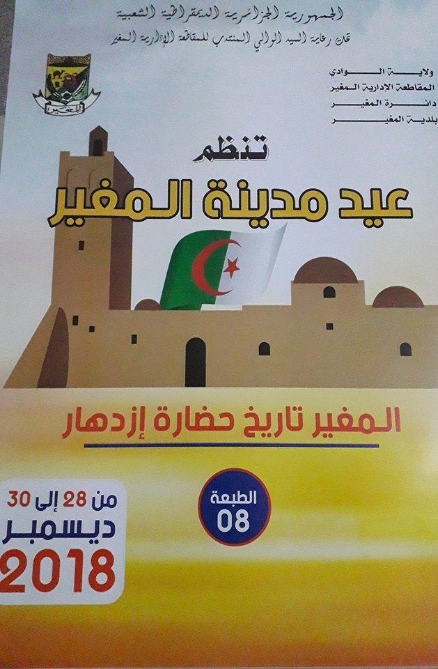 عيد مدينة المغير - جمعية لمسة الثقافية المغير