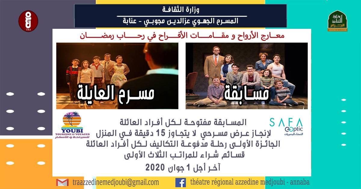مسابقة مسرح العائلة - المسرح الجهوي عز الدين مجوبي