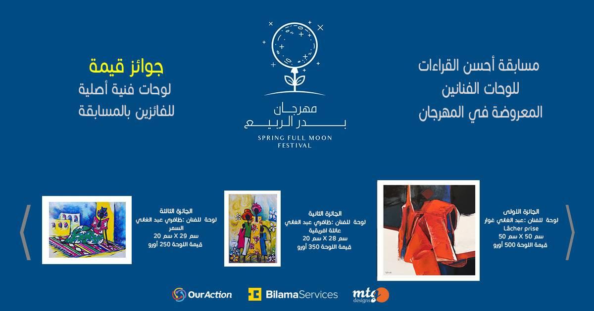 مسابقة أحسن القراءات للوحات المشاركة في مهرجان بدر الربيع - Bilama Services