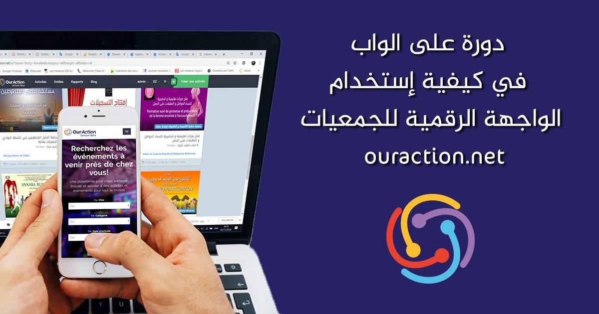 دورة على الواب في كيفية إستخدام الواجهة الرقمية للجمعيات - سفراء منصة أورأكشن