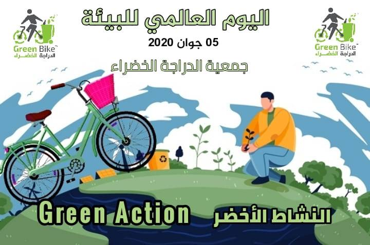 النشاط الأخضر بمناسبة اليوم العالمي للبيئة - GREEN BIKE