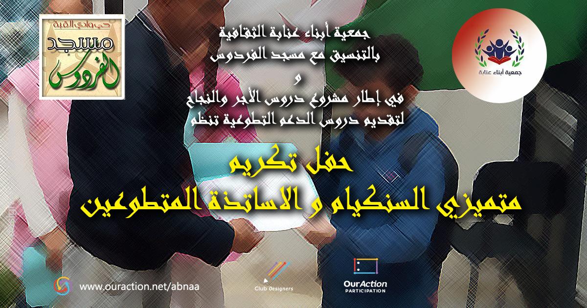 حفل تكريم  متميزي السنكيام و الاساتذة المتطوعين -  جمعية أبناء عنابة الثقافية