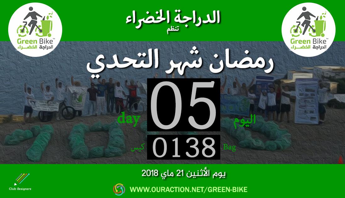 شهر التحدي رمضان 2018 -05 - GREEN BIKE