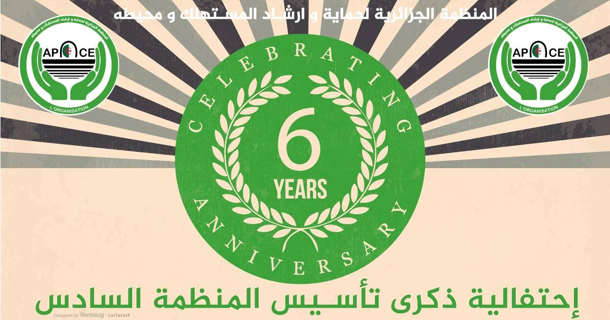 إحتفالية ذكرى تأسيس المنظمة السادس - المنظمة الجزائرية لحماية و ارشاد المستهلك و محيطه