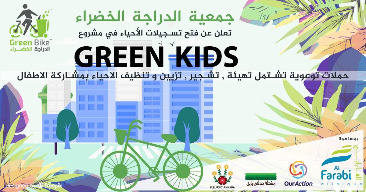 حملات توعوية تشتمل تهيئة , تشجير , تزيين و تنظيف الاحياء بمشاركة الاطفال - GREEN BIKE