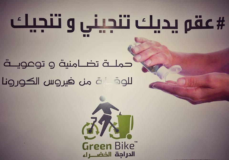 حملة عقم يديك تنجيني و تنجيك - GREEN BIKE