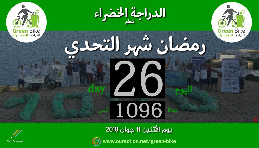 شهر التحدي رمضان 2018 - 26 - GREEN BIKE