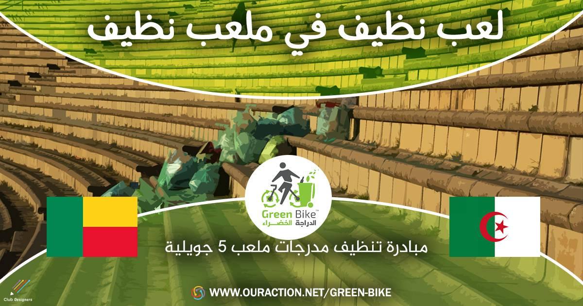 لعب نظيف في ملعب نظيف الجزائر 190909 - GREEN BIKE