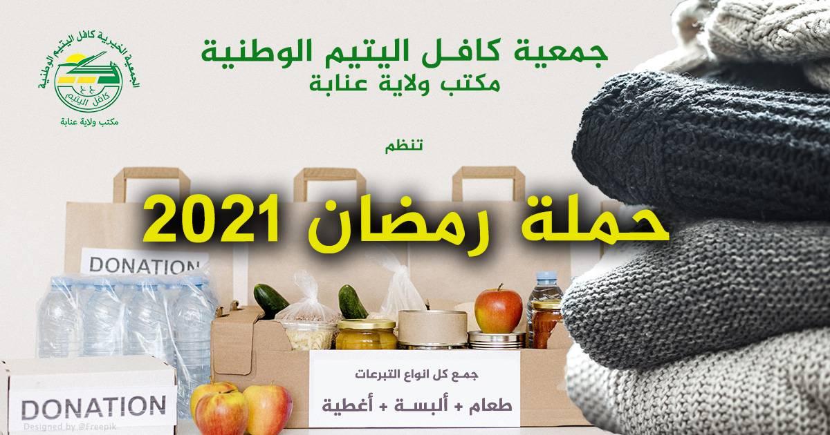 حملة رمضان 2021 - كافل اليتيم الوطنية - مكتب ولاية عنابة