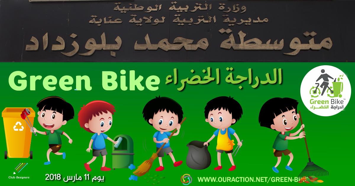 الدراجة الخضراء - متوسطة محمد بلوزداد - GREEN BIKE