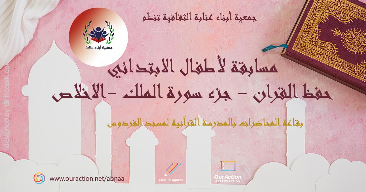 مسابقة لأطفال الابتدائي في حفظ القران الكريم -  جمعية أبناء عنابة الثقافية