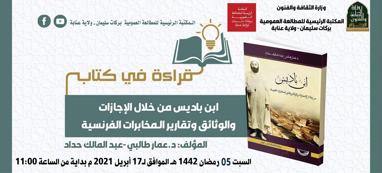 قراءة في كتاب - ابن باديس من خلال الإجازات و الوثائق و تقارير المخابرات الفرنسية - Malek Haddad - عبد المالك حداد