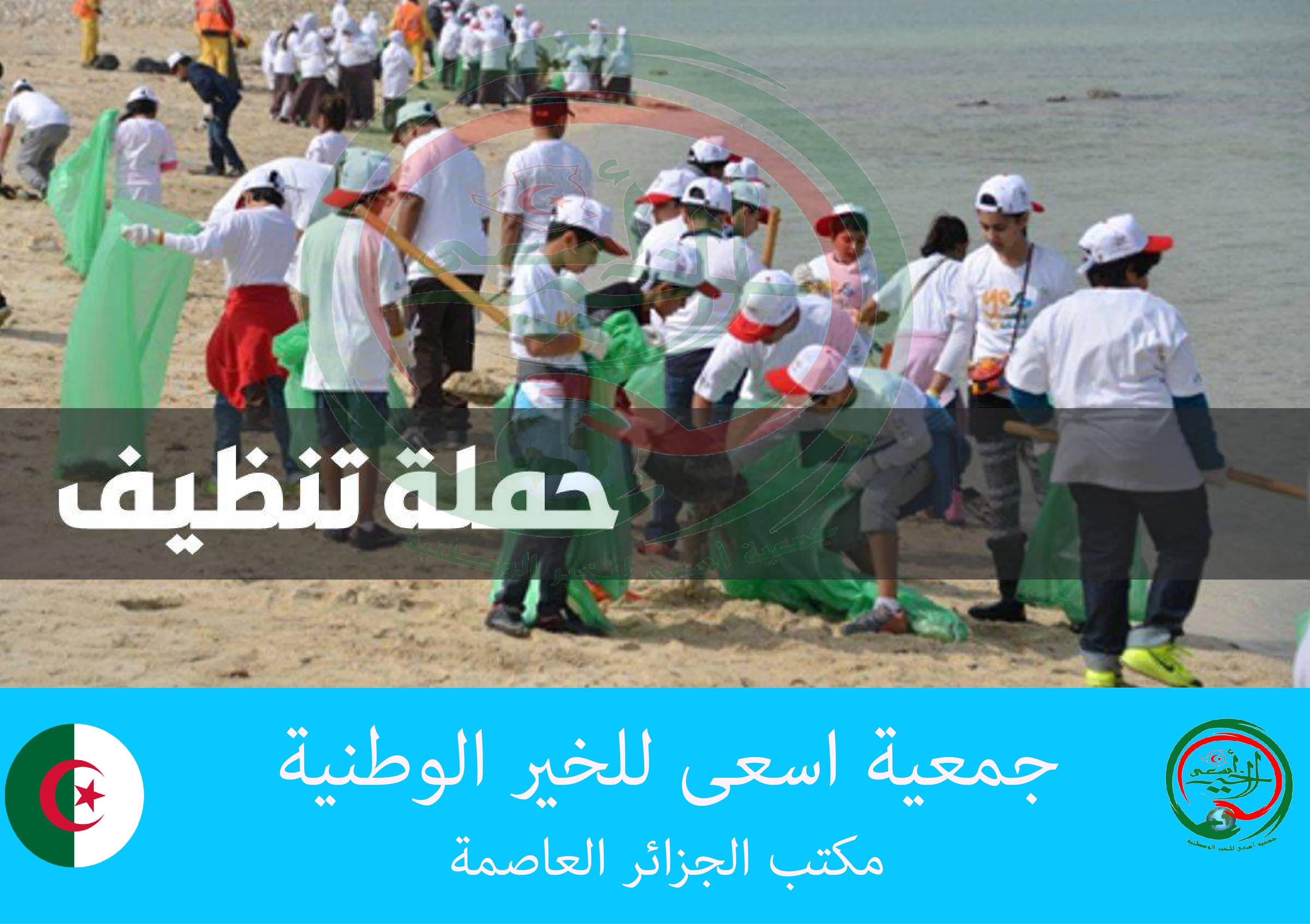 حملة تنظيف الشواطئ - جمعية اسعى للخير الوطنية