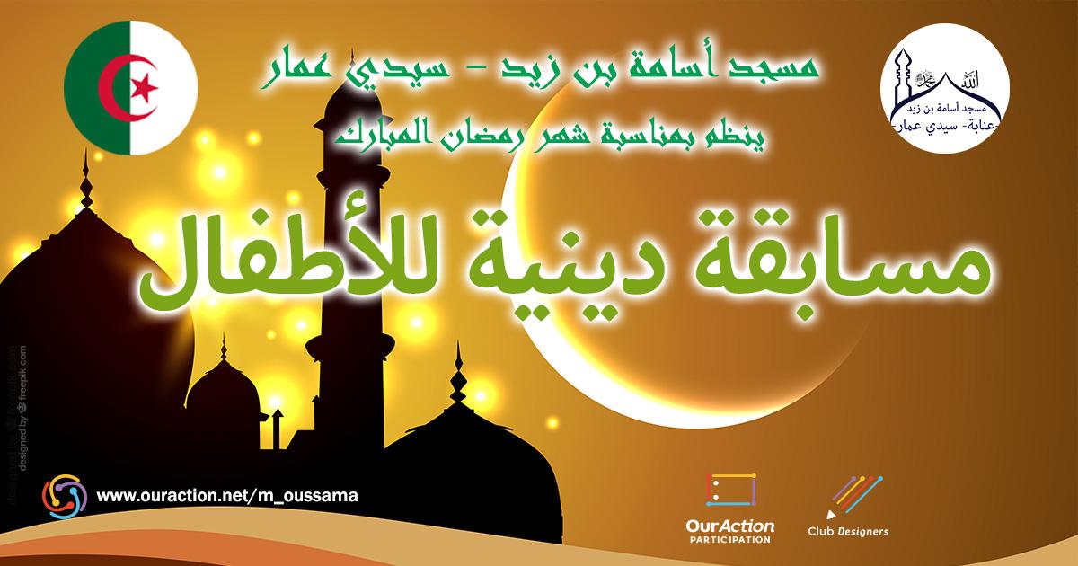 مسابقة دينية للأطفال - مسجد أسامة بن زيد - سيدي عمار