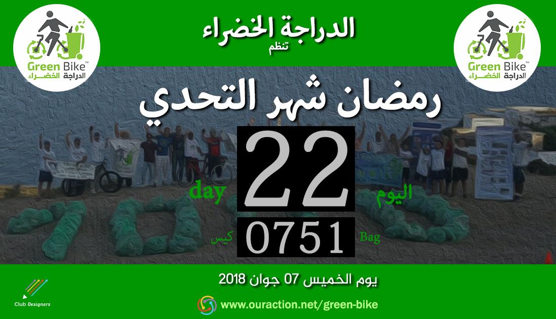 شهر التحدي رمضان 2018 - 22 - GREEN BIKE