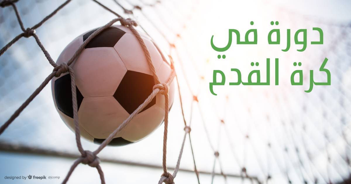 دورة كروية لإكتشاف مهارات الأطفال في كرة القدم - جمعية الجيل الذهبي لكرة القدم بلدية عين الحجر ولاية سعيدة
