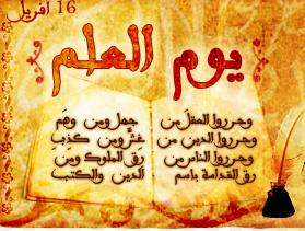 حفل عيد العلم إبتدائية طرفاية صالح - جمعية لمسة الثقافية المغير