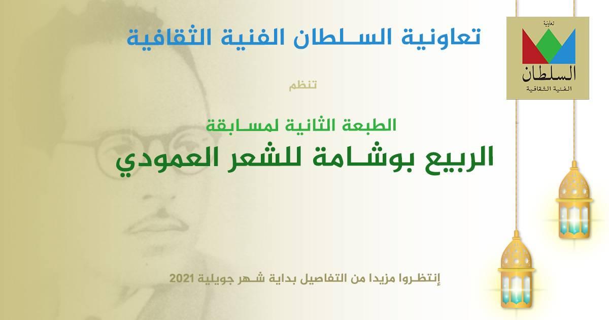 الطبعة الثانية لمسابقة الربيع بوشامة للشعر العمودي -  تعاونية السلطان الفنية الثقافية
