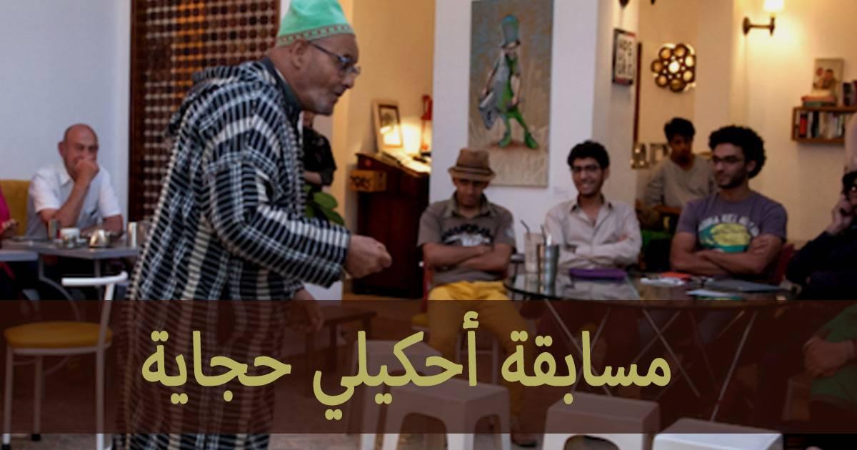 مسابقة أحكيلي حجاية - المسرح الجهوي عز الدين مجوبي