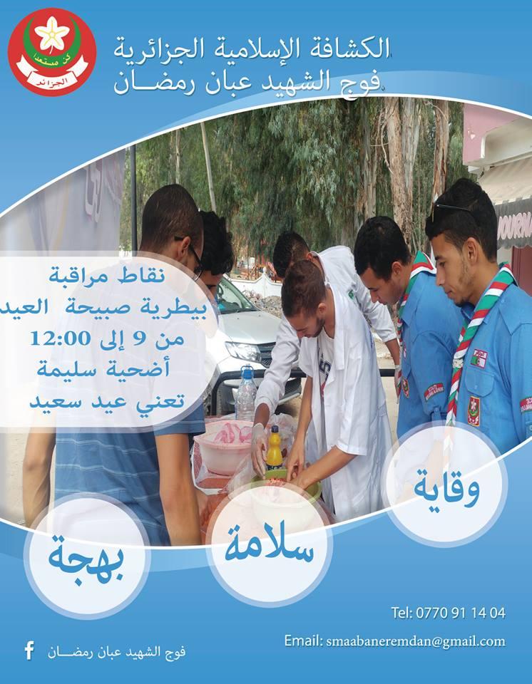حملة تحسيسة حول نظافة المحيط وسلامة الأضحية يوم العيد 2 - الكشافة الإسلامية الجزائرية - فوج الشهيد عبان رمضان -