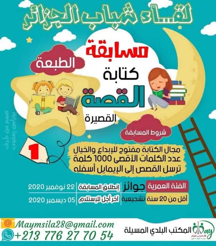 مسابقة كتابةقصة صغيرة - لقاء شباب الجزائر May المسيلة