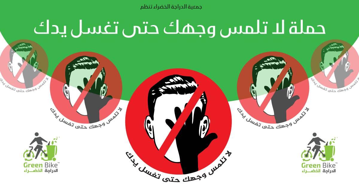 حملة لا تلمس وجهك حتى تغسل يدك - GREEN BIKE
