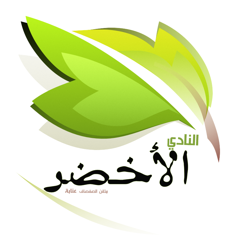 النادي الأخضر البيئي